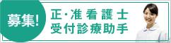 正・准看護士/受付診療助手募集